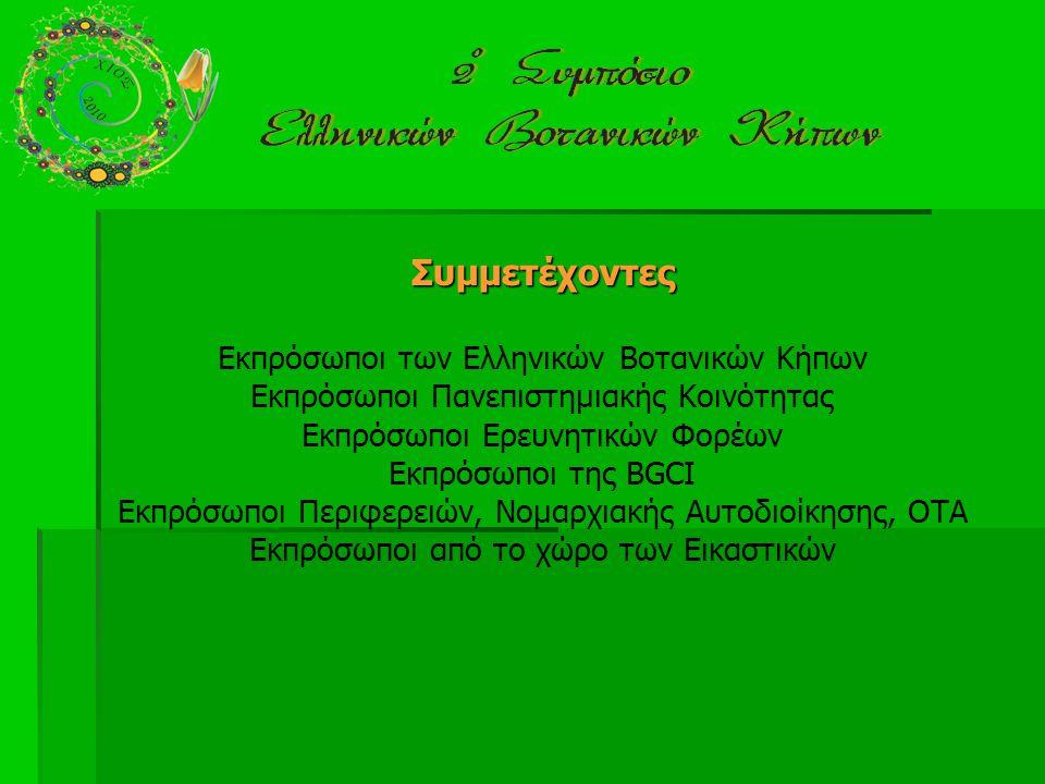 Συμμετέχοντες Εκπρόσωποι των Ελληνικών Βοτανικών Κήπων