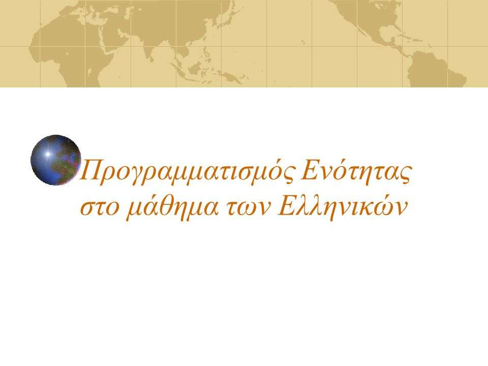 Προγραμματισμός Ενότητας στο μάθημα των Ελληνικών