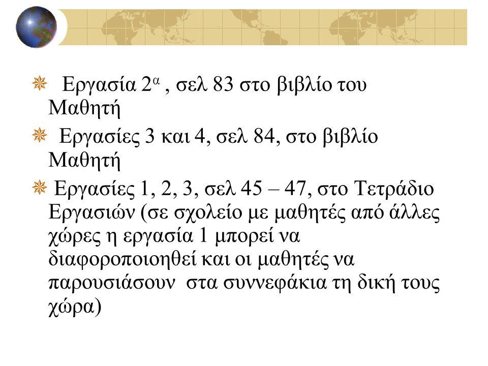 Εργασία 2α , σελ 83 στο βιβλίο του Μαθητή