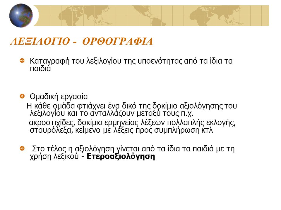 ΛΕΞΙΛΟΓΙΟ - ΟΡΘΟΓΡΑΦΙΑ