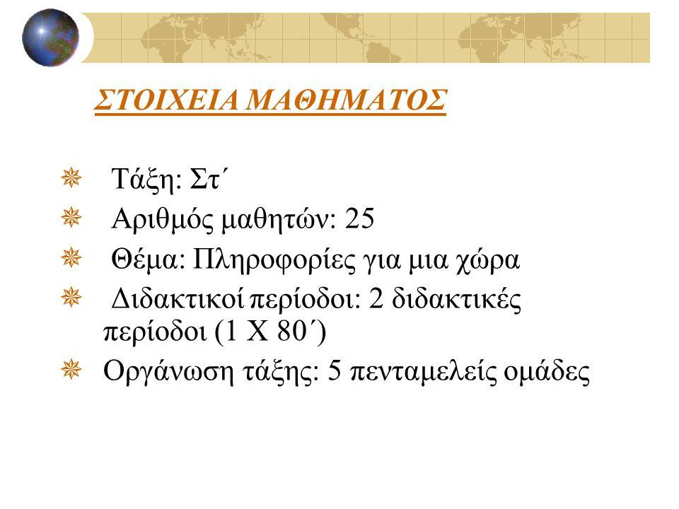 ΣΤΟΙΧΕΙΑ ΜΑΘΗΜΑΤΟΣ Τάξη: Στ΄ Αριθμός μαθητών: 25. Θέμα: Πληροφορίες για μια χώρα. Διδακτικοί περίοδοι: 2 διδακτικές περίοδοι (1 Χ 80΄)