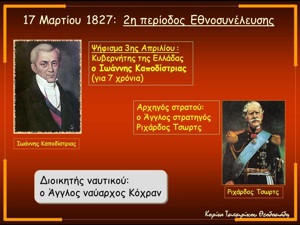 17 Μαρτίου 1827: 2η περίοδος Εθνοσυνέλευσης