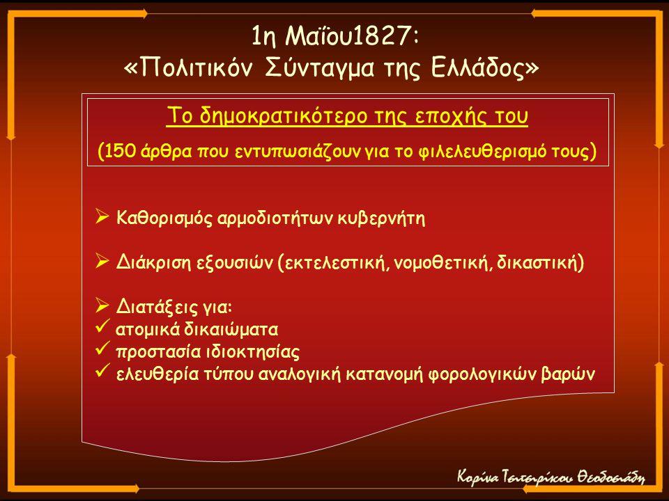1η Μαΐου1827: «Πολιτικόν Σύνταγμα της Ελλάδος»