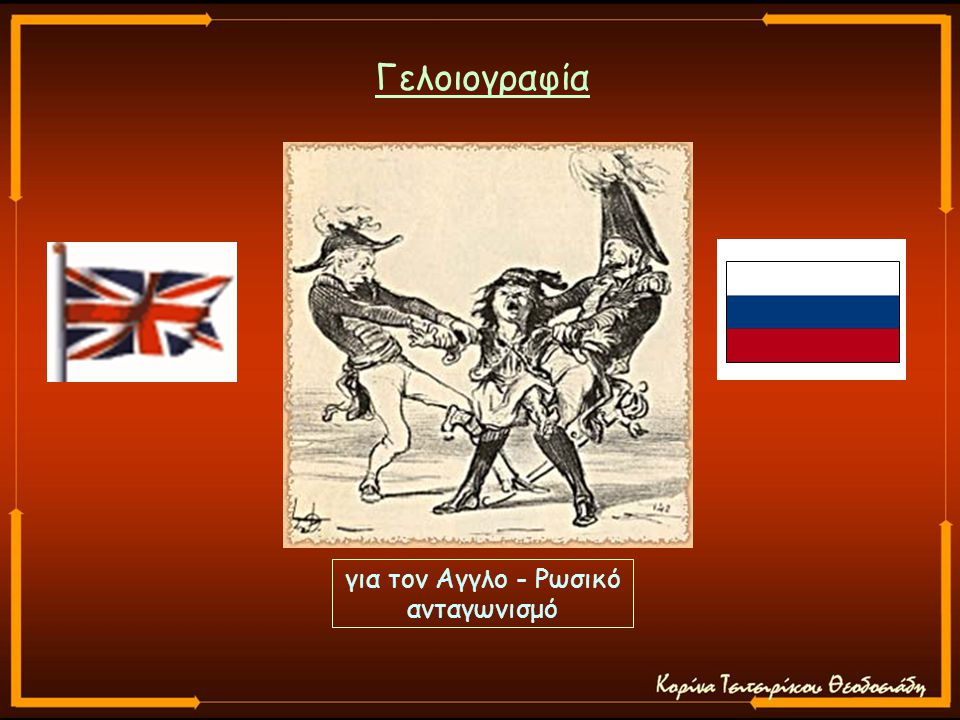 Γελοιογραφία για τον Αγγλο - Ρωσικό ανταγωνισμό