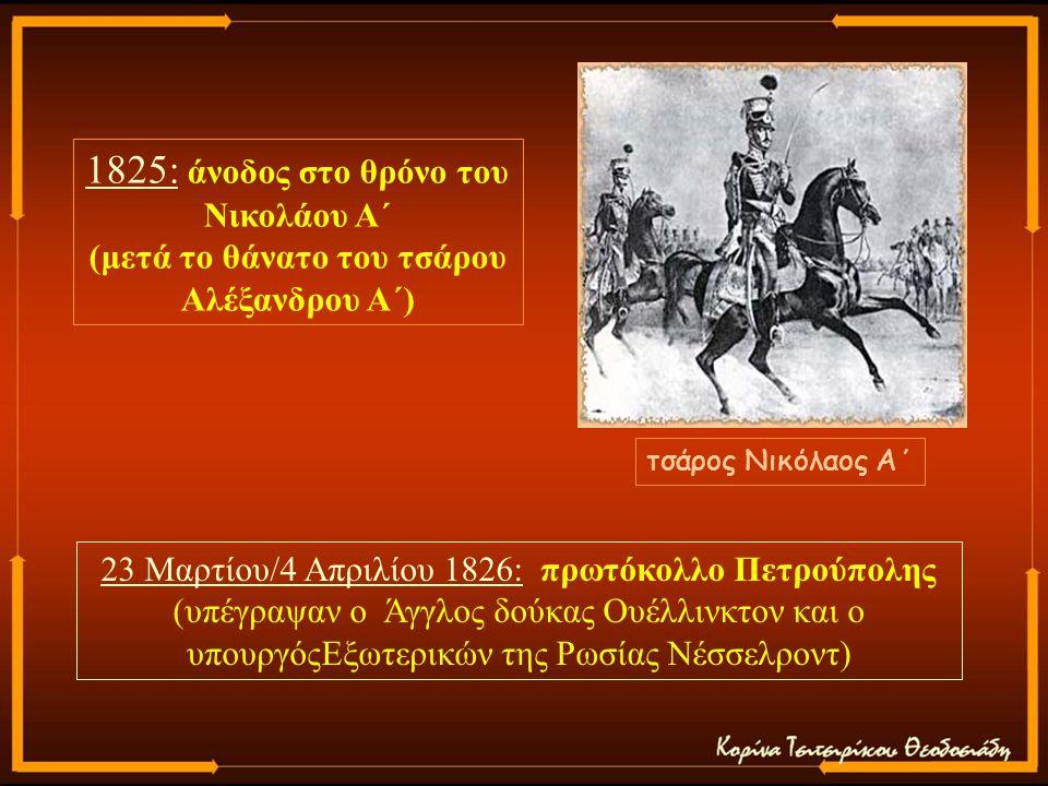 (μετά το θάνατο του τσάρου Αλέξανδρου Α΄)