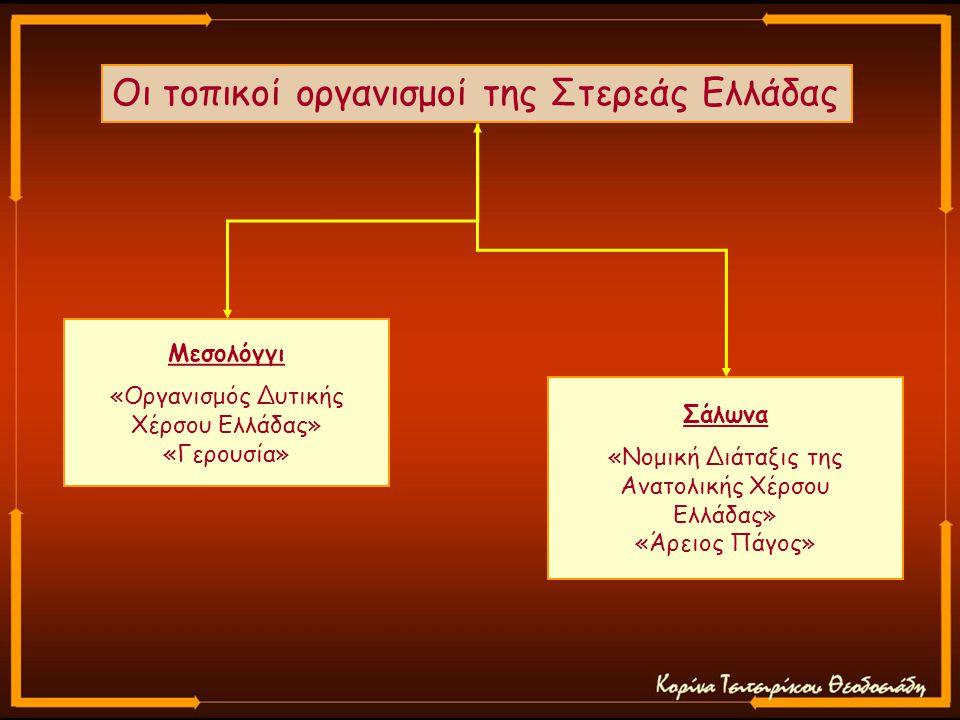 Οι τοπικοί οργανισμοί της Στερεάς Ελλάδας