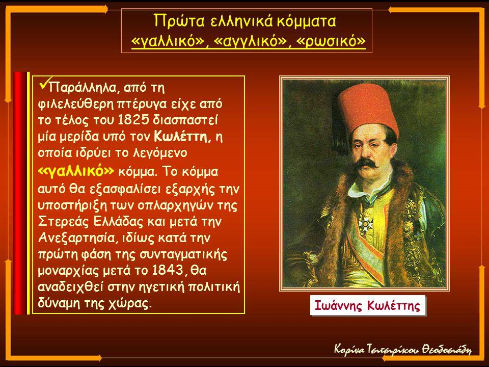Πρώτα ελληνικά κόμματα «γαλλικό», «αγγλικό», «ρωσικό»