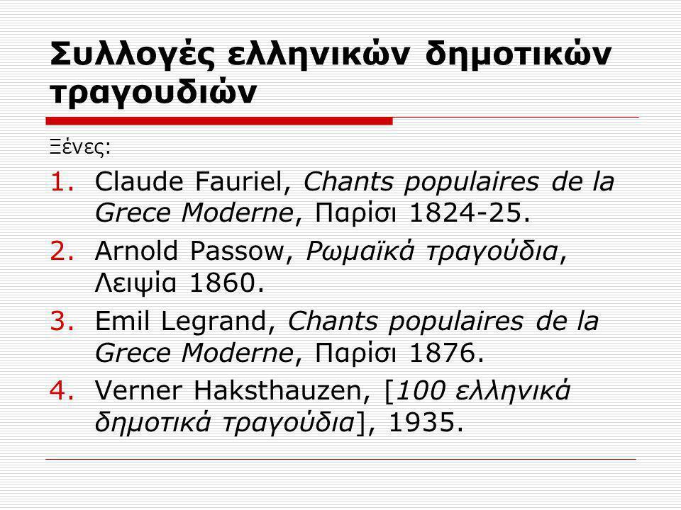 Συλλογές ελληνικών δημοτικών τραγουδιών