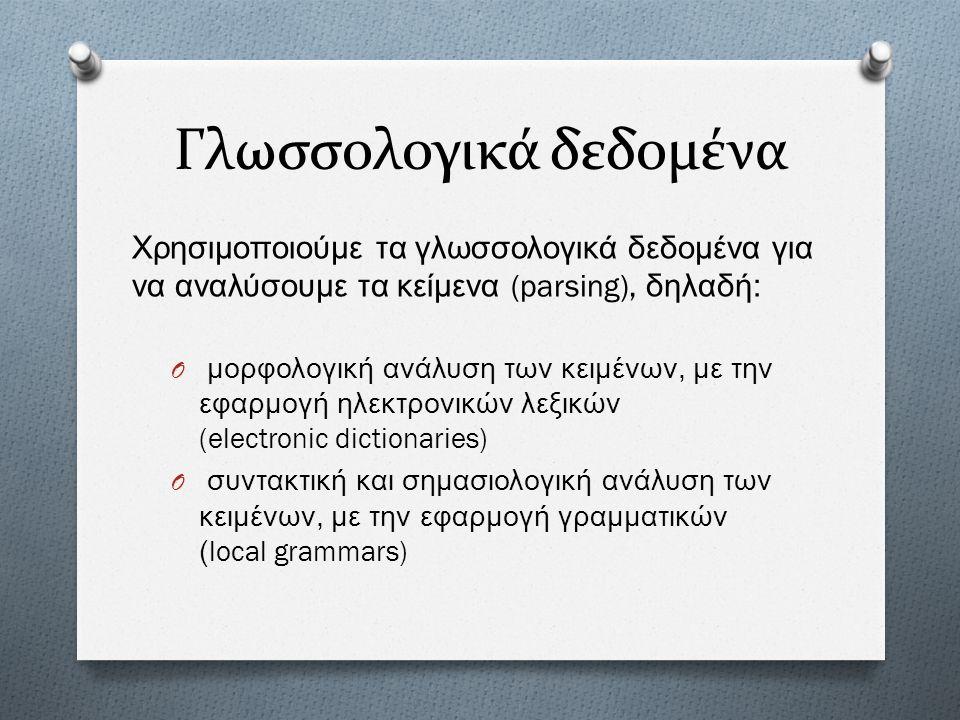 Γλωσσολογικά δεδομένα