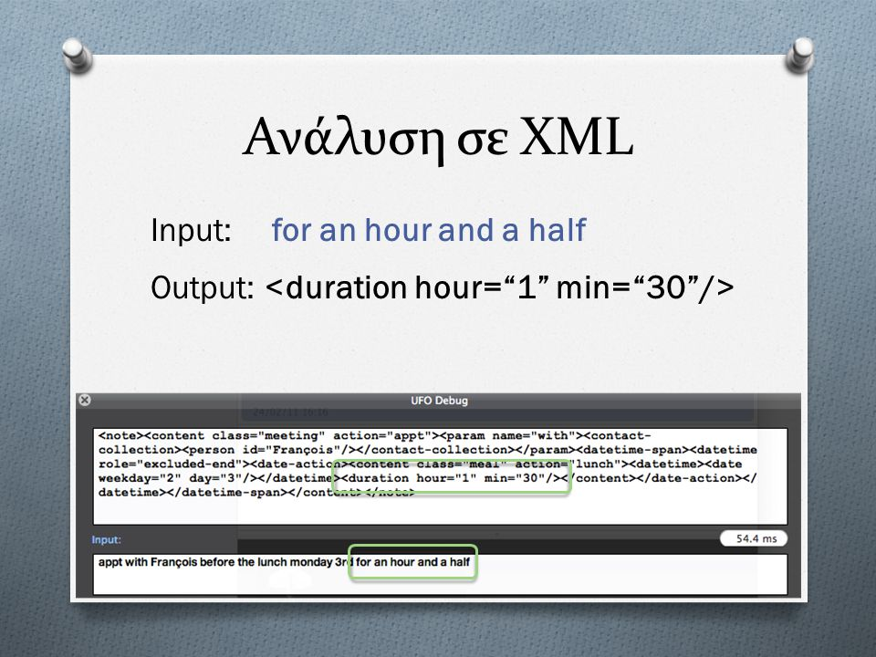Ανάλυση σε XML Input: for an hour and a half