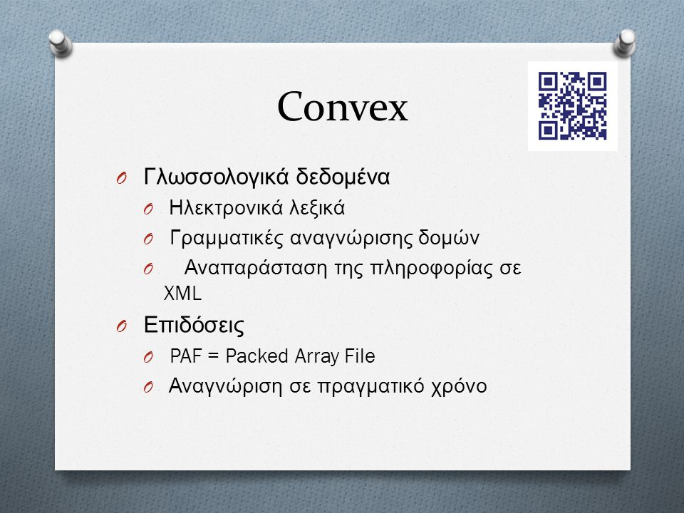 Convex Γλωσσολογικά δεδομένα Επιδόσεις Ηλεκτρονικά λεξικά