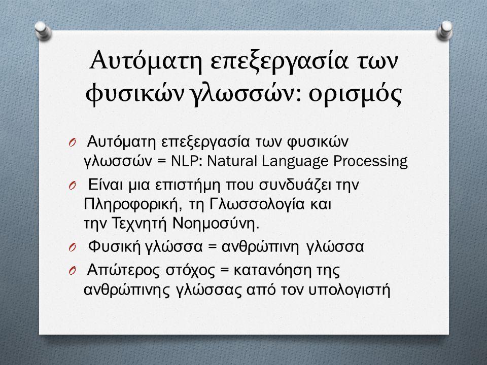 Αυτόματη επεξεργασία των φυσικών γλωσσών: ορισμός