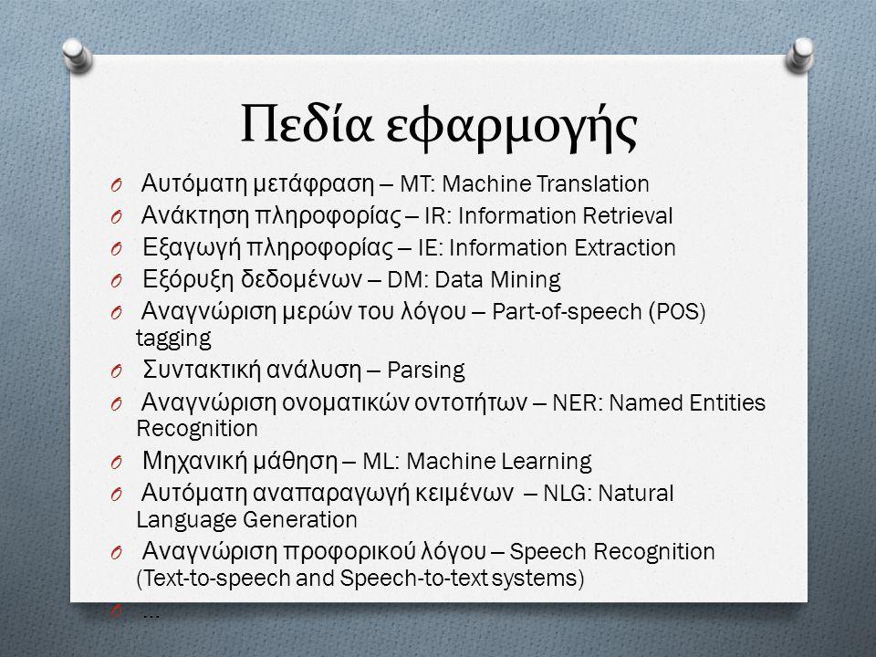 Πεδία εφαρμογής Αυτόματη μετάφραση – MT: Machine Translation