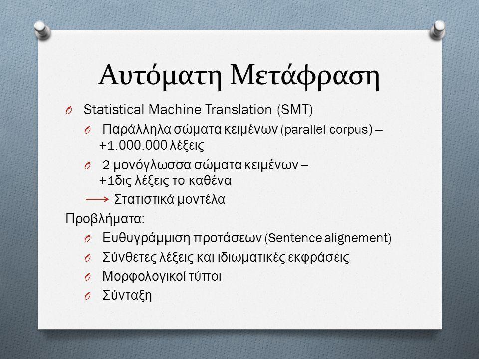 Αυτόματη Μετάφραση Statistical Machine Translation (SMT)