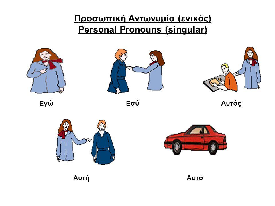 Προσωπική Αντωνυμία (ενικός) Personal Pronouns (singular)