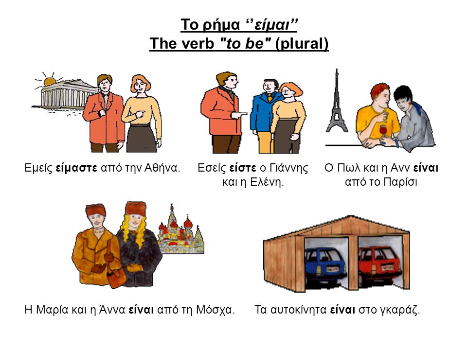Το ρήμα ''είμαι'' The verb to be (plural)