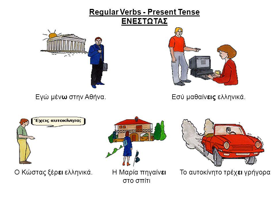 Regular Verbs - Present Tense