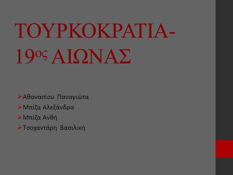 ΤΟΥΡΚΟΚΡΑΤΙΑ- 19ος ΑΙΩΝΑΣ