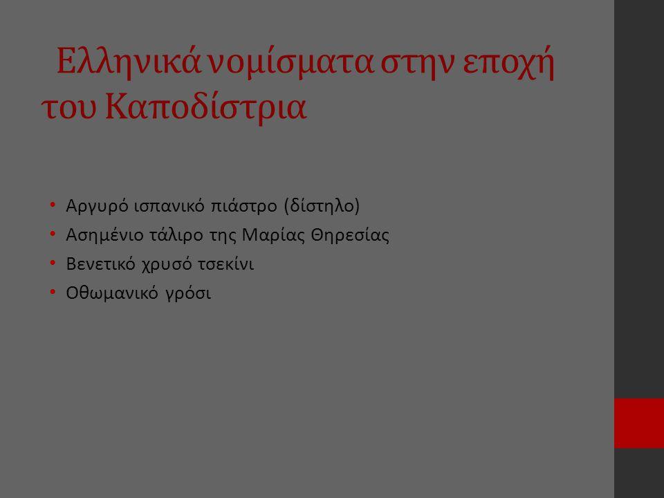 Ελληνικά νομίσματα στην εποχή του Καποδίστρια