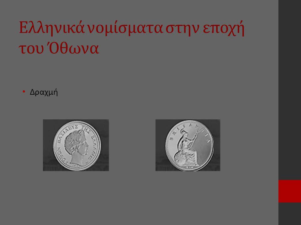 Ελληνικά νομίσματα στην εποχή του Όθωνα
