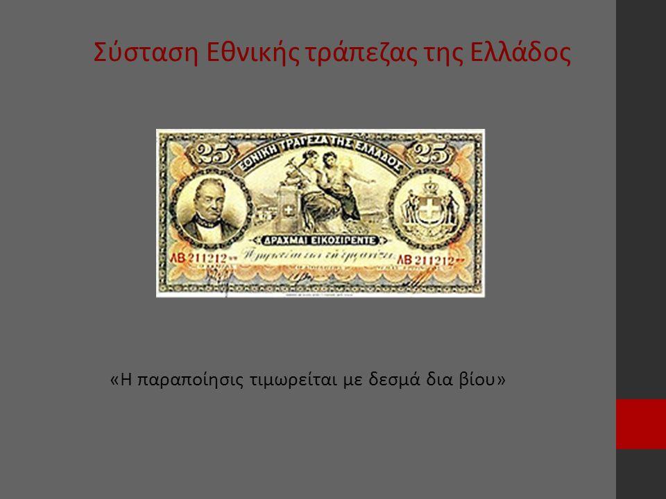 Σύσταση Εθνικής τράπεζας της Ελλάδος