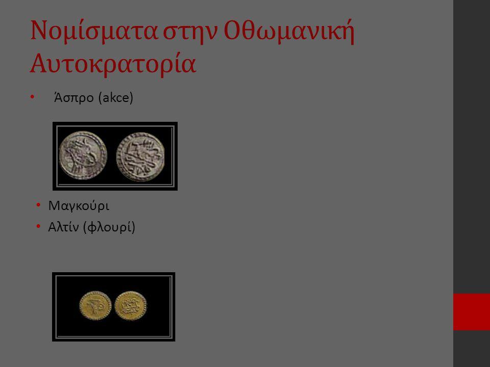 Νομίσματα στην Οθωμανική Αυτοκρατορία