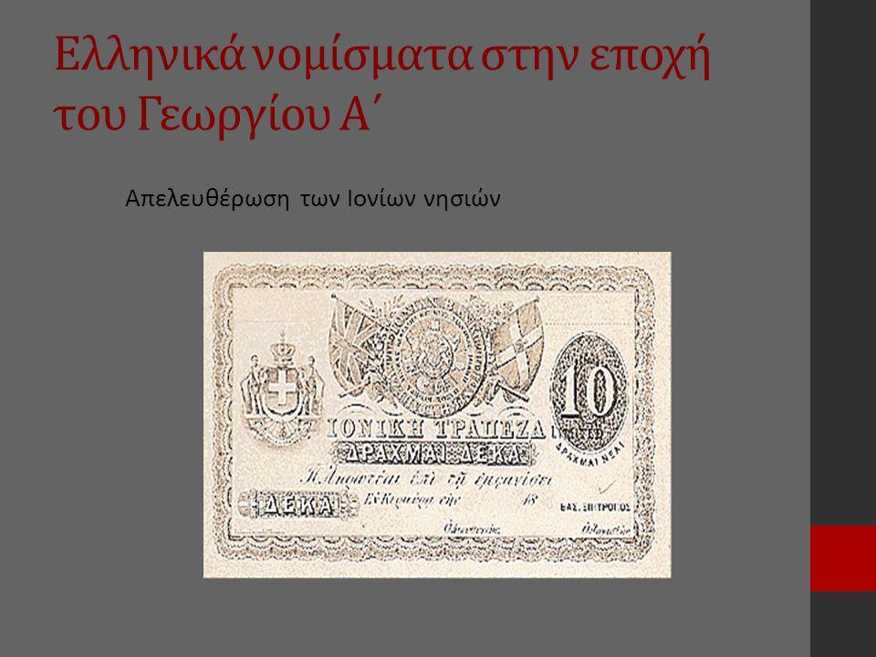 Ελληνικά νομίσματα στην εποχή του Γεωργίου Α΄