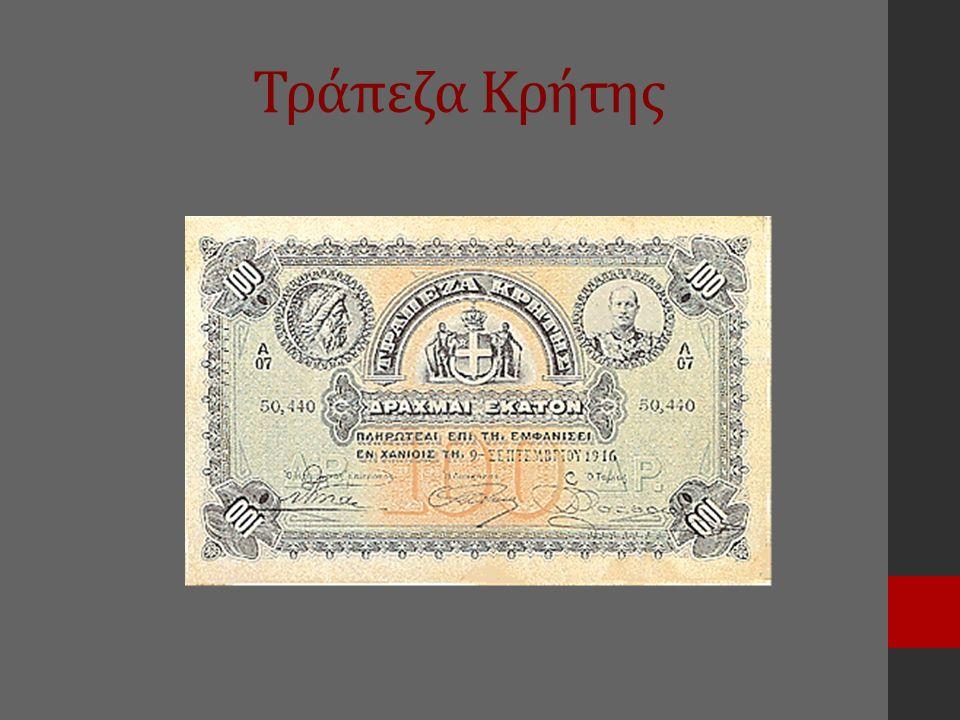 Τράπεζα Κρήτης