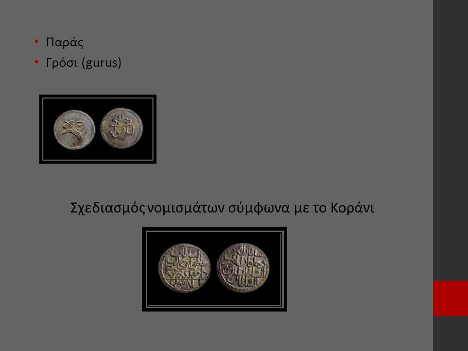 Παράς Γρόσι (gurus) Σχεδιασμός νομισμάτων σύμφωνα με το Κοράνι