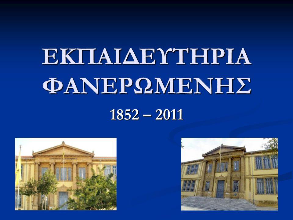ΕΚΠΑΙΔΕΥΤΗΡΙΑ ΦΑΝΕΡΩΜΕΝΗΣ