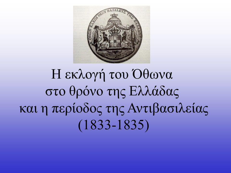 και η περίοδος της Αντιβασιλείας (1833-1835)
