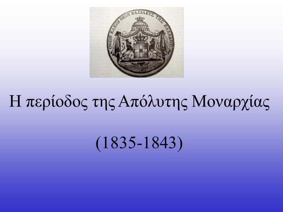 Η περίοδος της Απόλυτης Μοναρχίας
