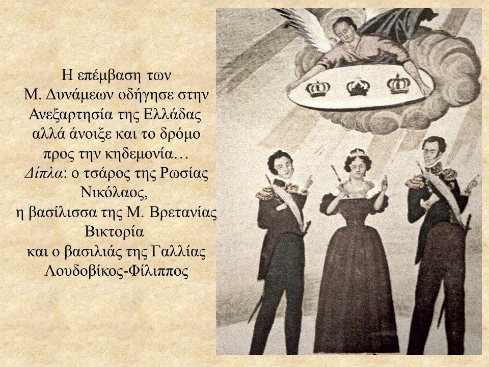 Μ. Δυνάμεων οδήγησε στην Ανεξαρτησία της Ελλάδας
