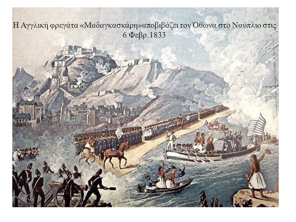 Η Αγγλική φρεγάτα «Μαδαγκασκάρη»αποβιβάζει τον Όθωνα στο Ναύπλιο στις