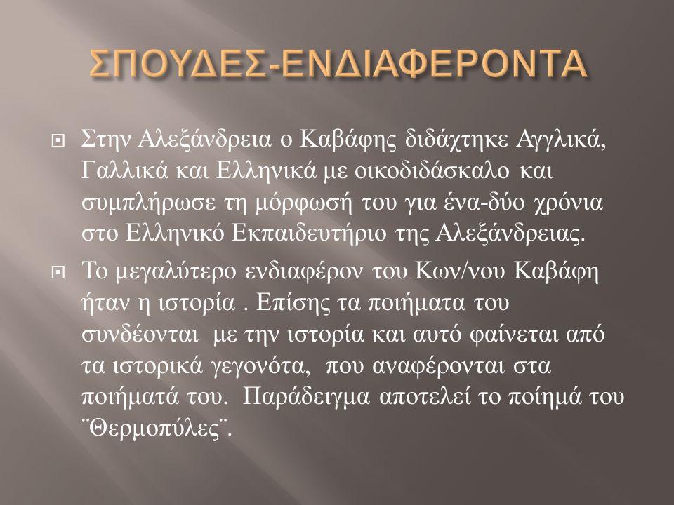 ΣΠΟΥΔΕΣ-ΕΝΔΙΑΦΕΡΟΝΤΑ