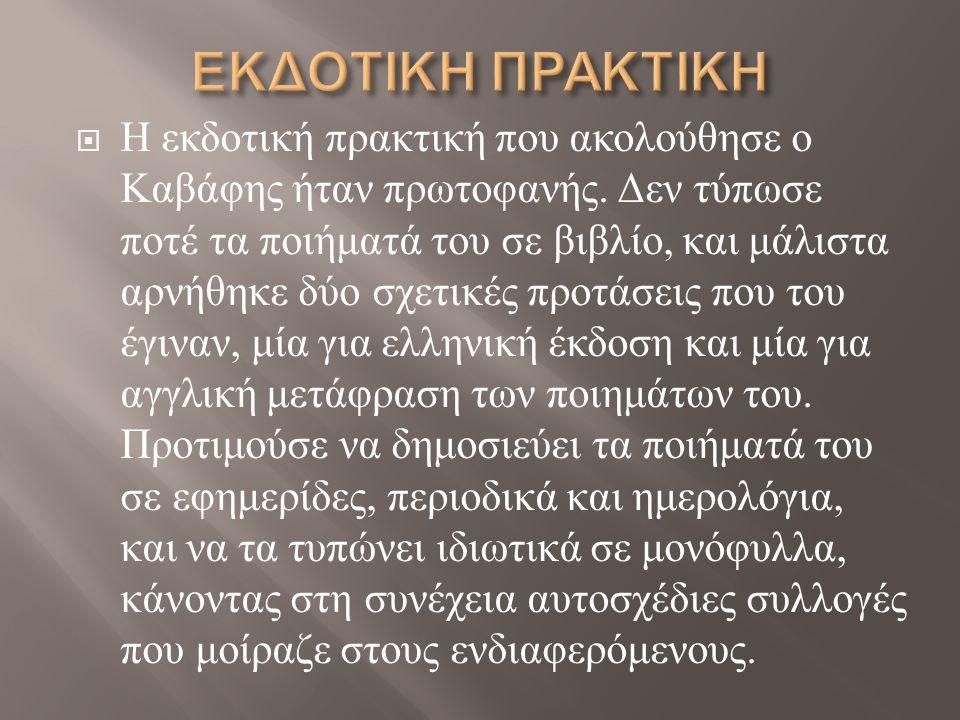 ΕΚΔΟΤΙΚΗ ΠΡΑΚΤΙΚΗ