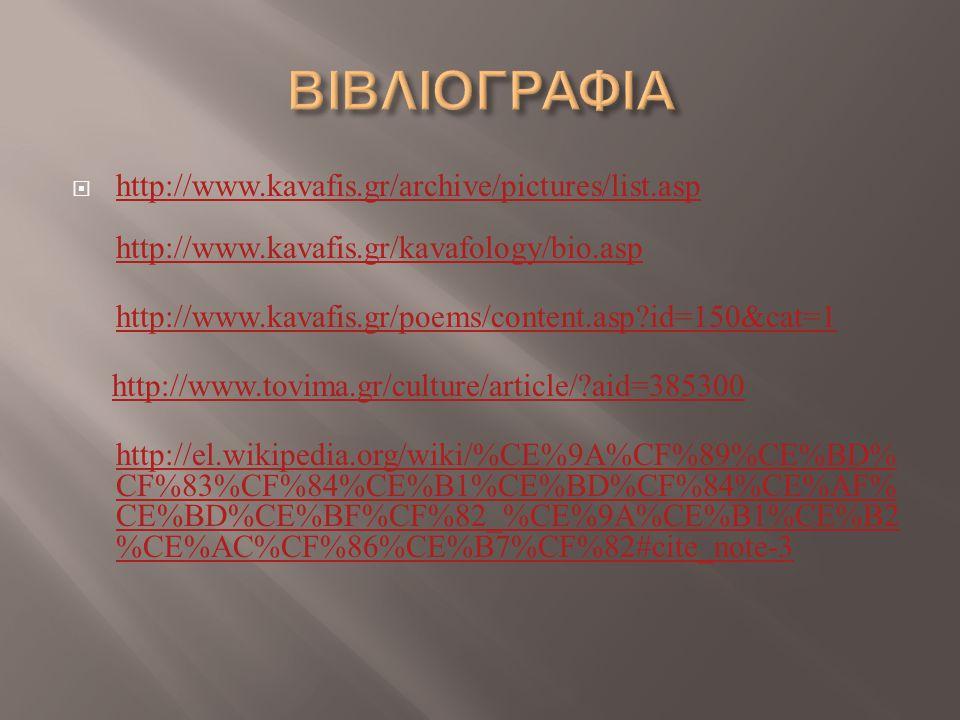 ΒΙΒΛΙΟΓΡΑΦΙΑ http://www.kavafis.gr/archive/pictures/list.asp http://www.kavafis.gr/kavafology/bio.asp.