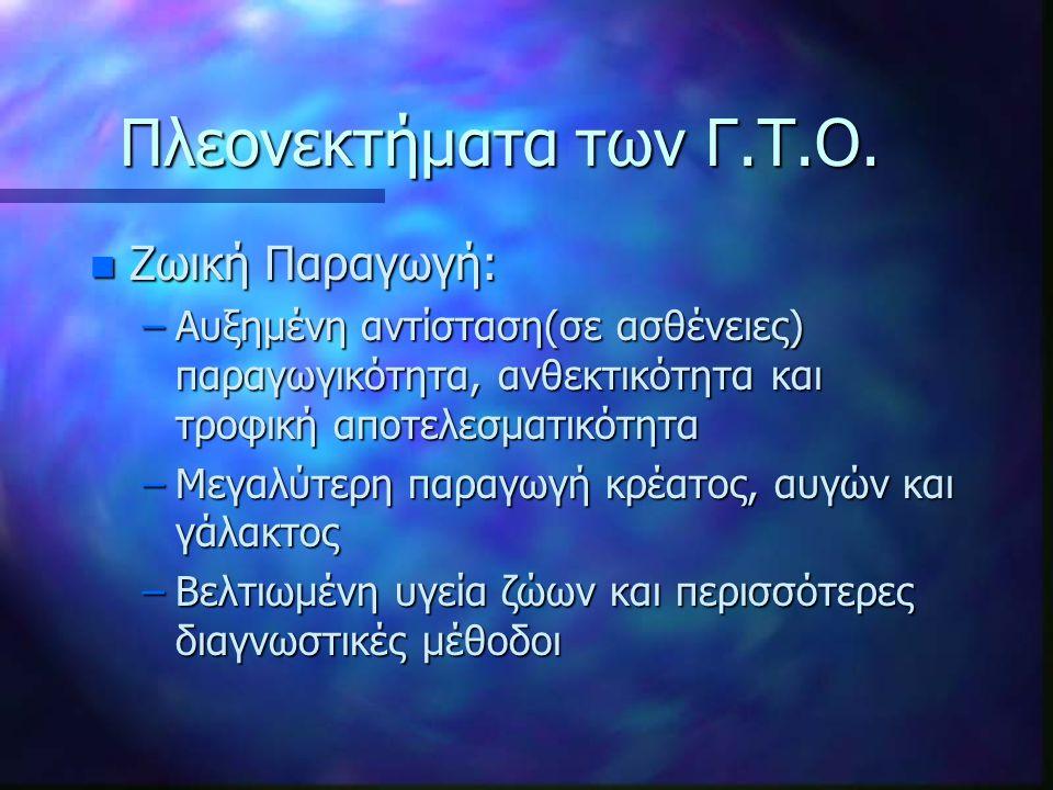 Πλεονεκτήματα των Γ.Τ.Ο. Ζωική Παραγωγή: