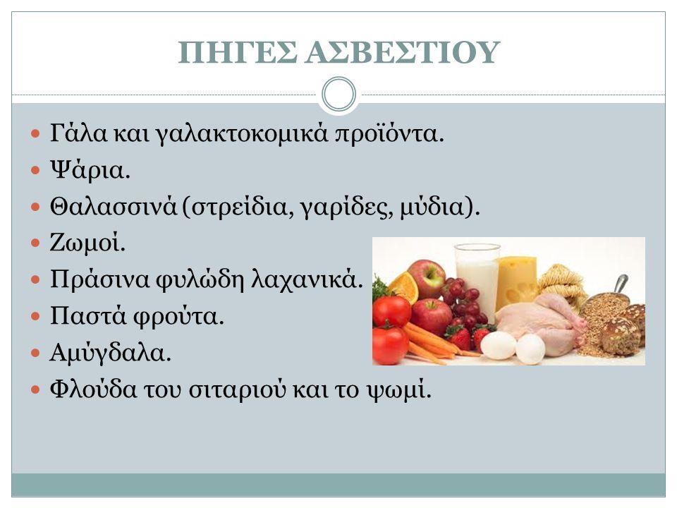 ΠΗΓΕΣ ΑΣΒΕΣΤΙΟΥ Γάλα και γαλακτοκομικά προϊόντα. Ψάρια.