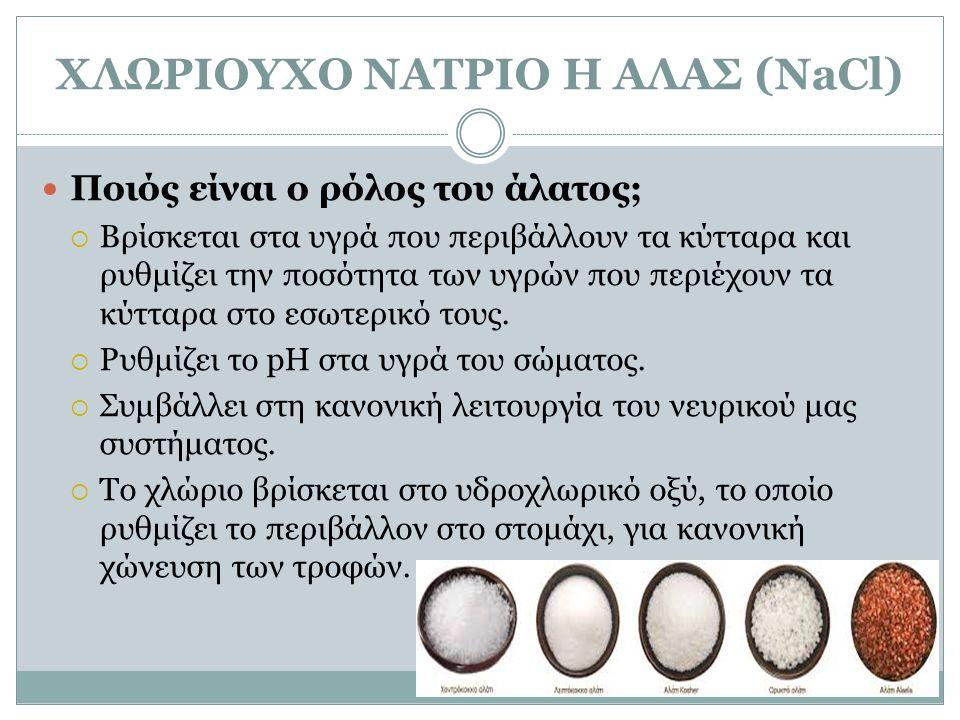 ΧΛΩΡΙΟΥΧΟ ΝΑΤΡΙΟ Η ΑΛΑΣ (NaCl)