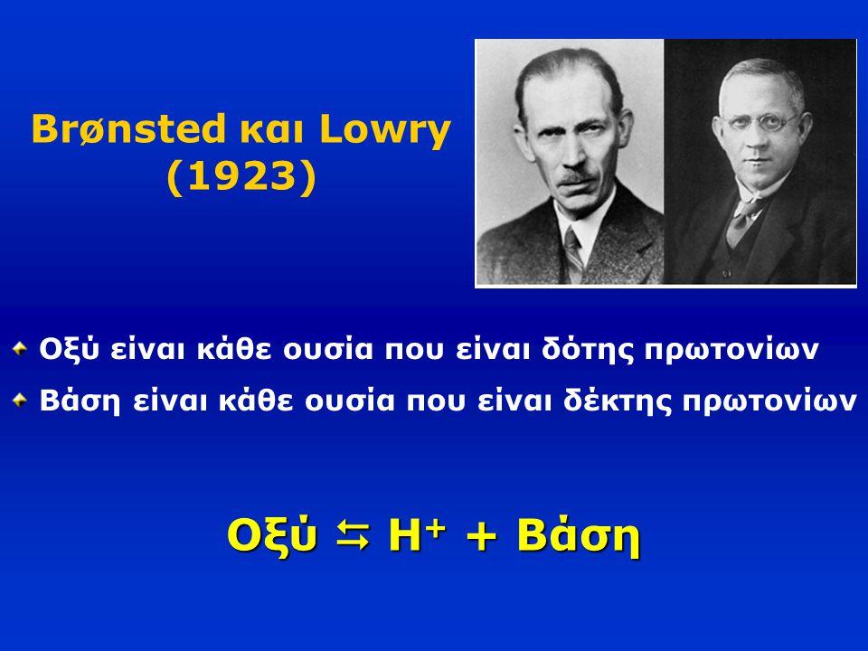 Οξύ  H+ + Βάση Brønsted και Lowry (1923)