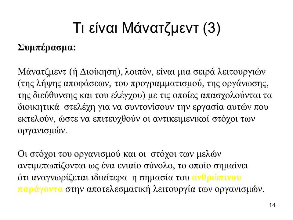 Τι είναι Μάνατζμεντ (3) Συμπέρασμα: