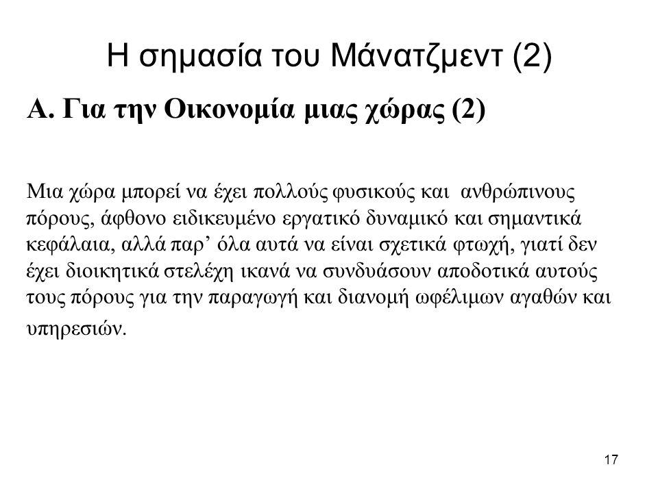 Η σημασία του Μάνατζμεντ (2)