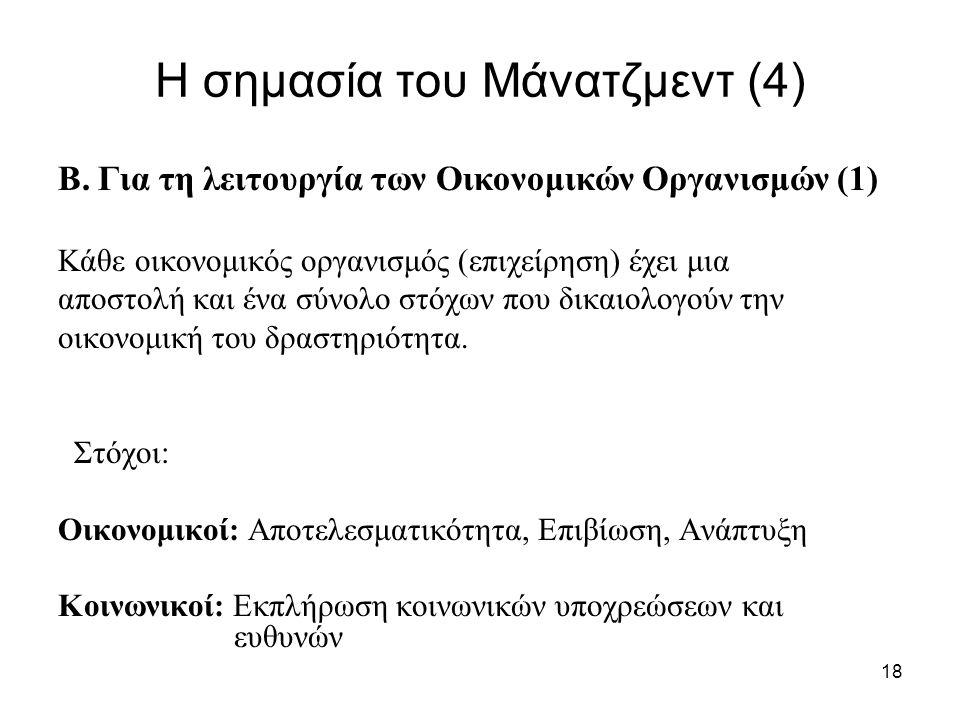Η σημασία του Μάνατζμεντ (4)