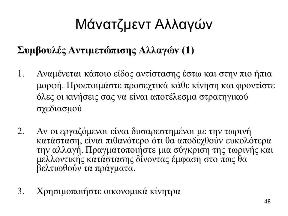Μάνατζμεντ Αλλαγών Συμβουλές Αντιμετώπισης Αλλαγών (1)