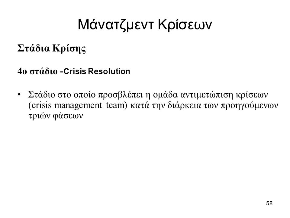 Μάνατζμεντ Κρίσεων Στάδια Κρίσης 4ο στάδιο -Crisis Resolution