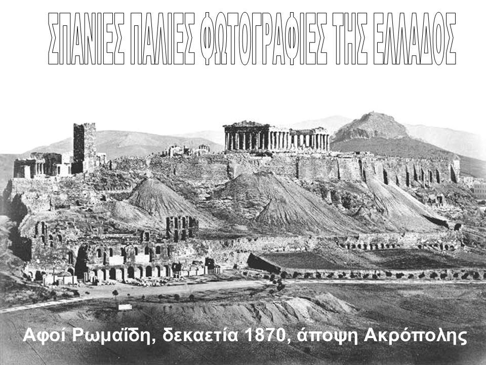 Αφοί Ρωμαΐδη, δεκαετία 1870, άποψη Ακρόπολης