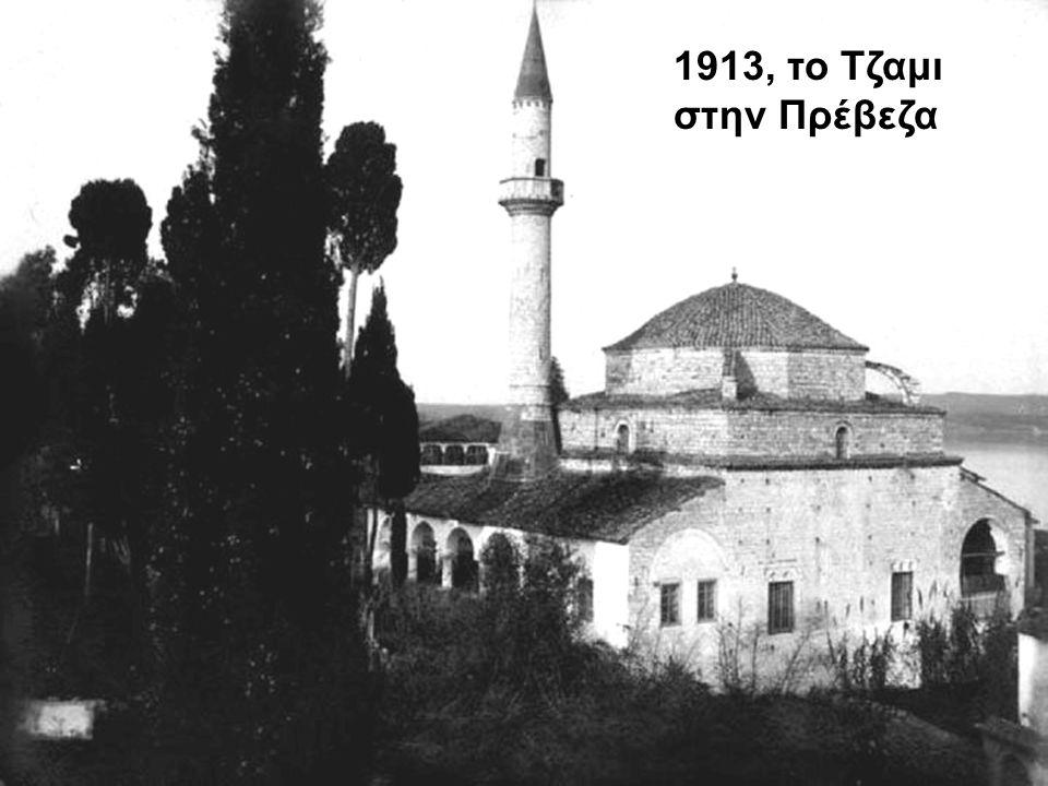 1913, το Τζαμι στην Πρέβεζα.