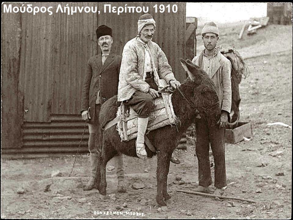 Μούδρος Λήμνου, Περίπου 1910