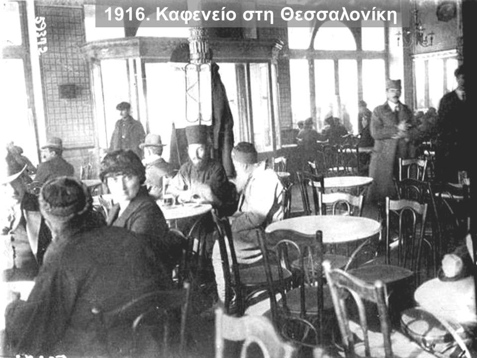 1916. Καφενείο στη Θεσσαλονίκη